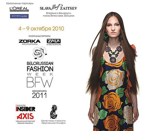 First Belarus Fashion Week/Belorussian Fashion Week (BFW