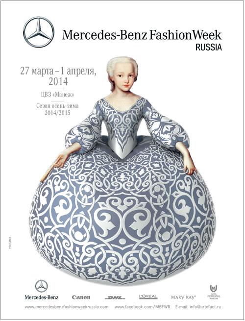 Mercedes-Benz Fashion Week Russia 28